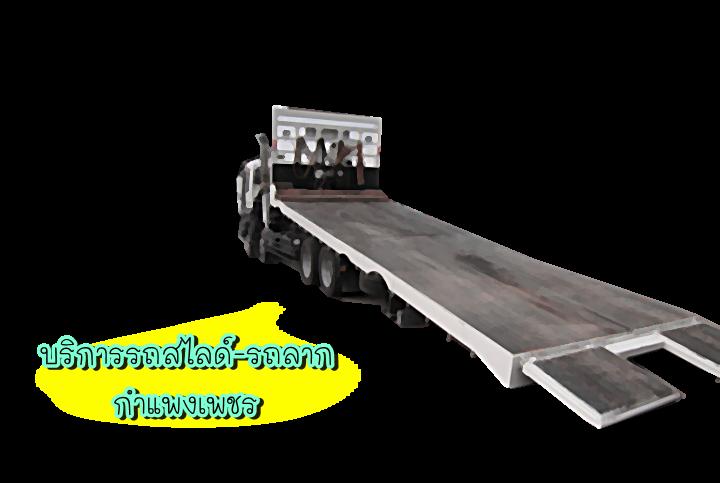 รถสไลด์กำแพงเพชร
