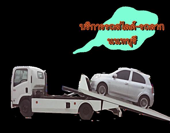 รถสไลด์นนทบุรี